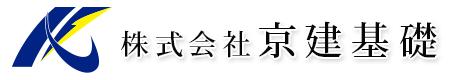株式会社京建基礎